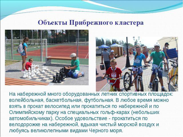 На набережной много оборудованных летних спортивных площадок: волейбольная, б...