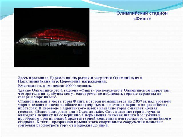 Олимпийский стадион «Фишт» Здесь проходила Церемонии открытия и закрытия Олим...