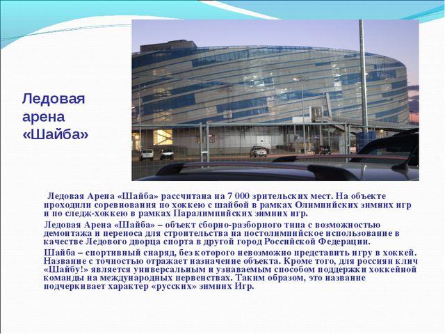 Ледовая арена «Шайба» Ледовая Арена «Шайба» рассчитана на 7 000 зрительских м...