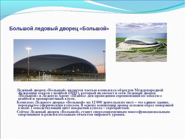 Большой ледовый дворец «Большой» Ледовый дворец «Большой» является частью ком...