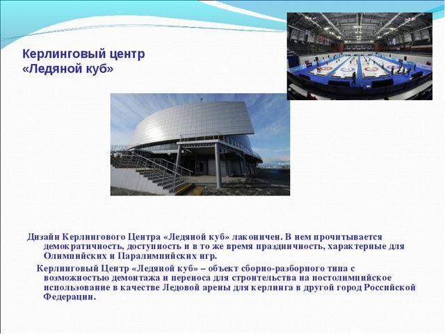 Керлинговый центр «Ледяной куб» Дизайн Керлингового Центра «Ледяной куб» лако...
