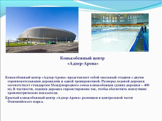 Конькобежный центр «Адлер-Арена» Конькобежный центр «Адлер-Арена» представля...