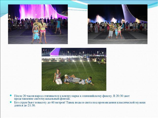После 20 часов народ стягивается к центру парка к олимпийскому факелу. В 20:3...