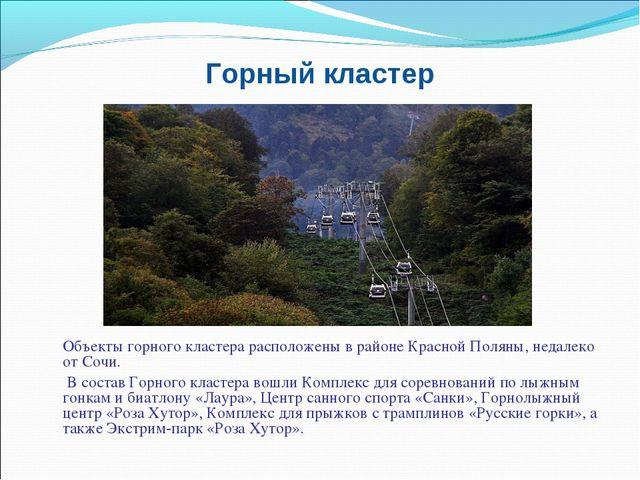 Горный кластер Объекты горного кластера расположены в районе Красной Поляны,...