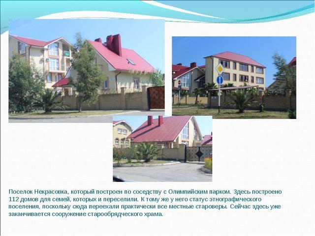 Поселок Некрасовка, который построен по соседству с Олимпийским парком. Здесь...