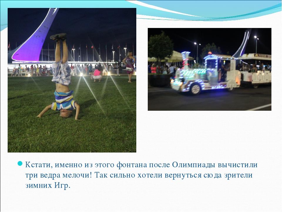 Кстати, именно из этого фонтана после Олимпиады вычистили три ведра мелочи! Т...