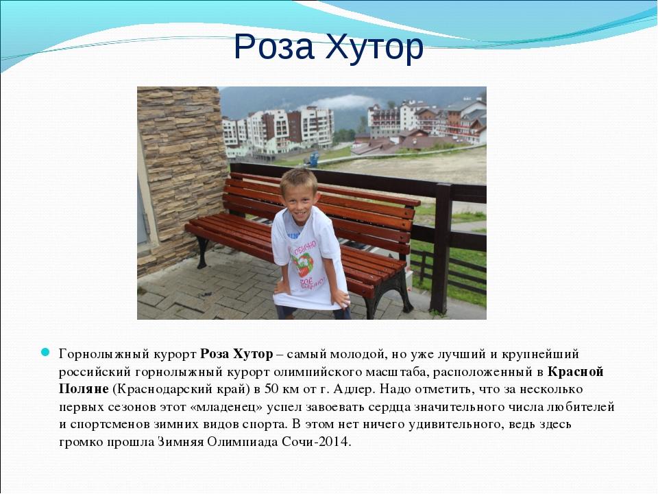 Роза Хутор Горнолыжный курорт Роза Хутор – самый молодой, но уже лучший и кру...