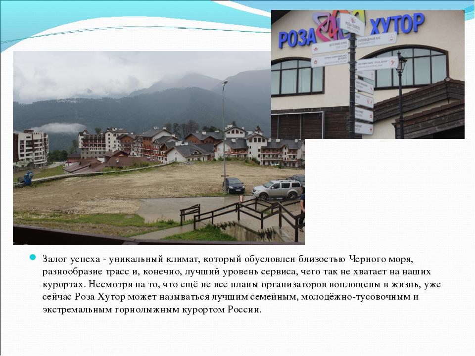 Залог успеха - уникальный климат, который обусловлен близостью Черного моря,...