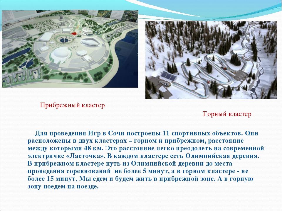 Для проведения Игр в Сочи построены 11 спортивных объектов. Они расположены...