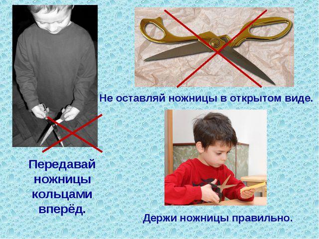 Передавай ножницы кольцами вперёд. Не оставляй ножницы в открытом виде. Держи...