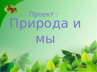 Природа и мы Проект :