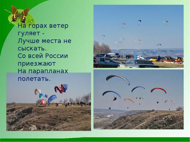 На горах ветер гуляет - Лучше места не сыскать. Со всей России приезжают На...
