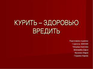 Подготовили студентки 1 курса гр. 03051406 Чепурных Кристина Шинкарёва Дарья