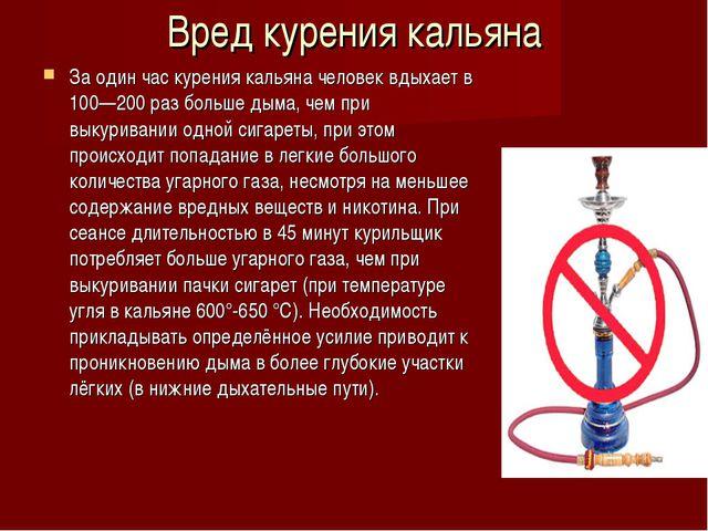 Вред курения кальяна За один час курения кальяна человек вдыхает в 100—200 ра...