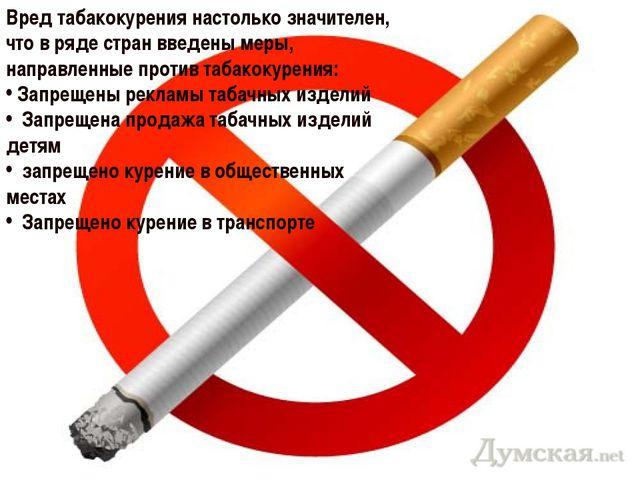 Вред табакокурения настолько значителен, что в ряде стран введены меры, напра...