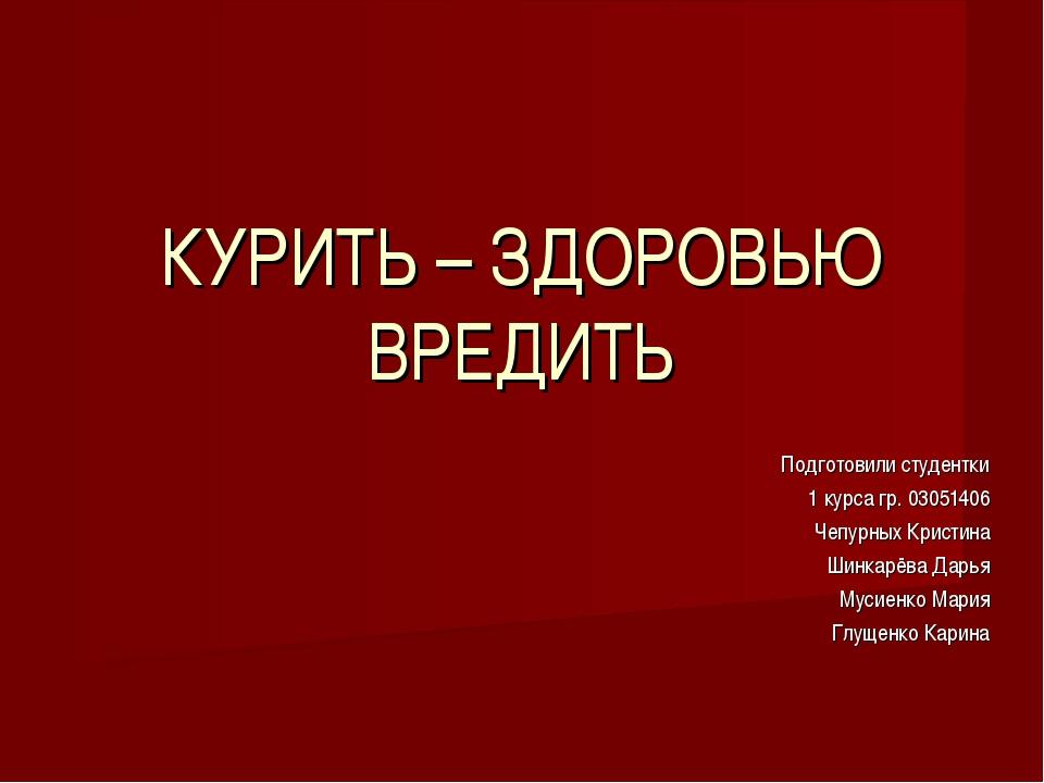 Подготовили студентки 1 курса гр. 03051406 Чепурных Кристина Шинкарёва Дарья...