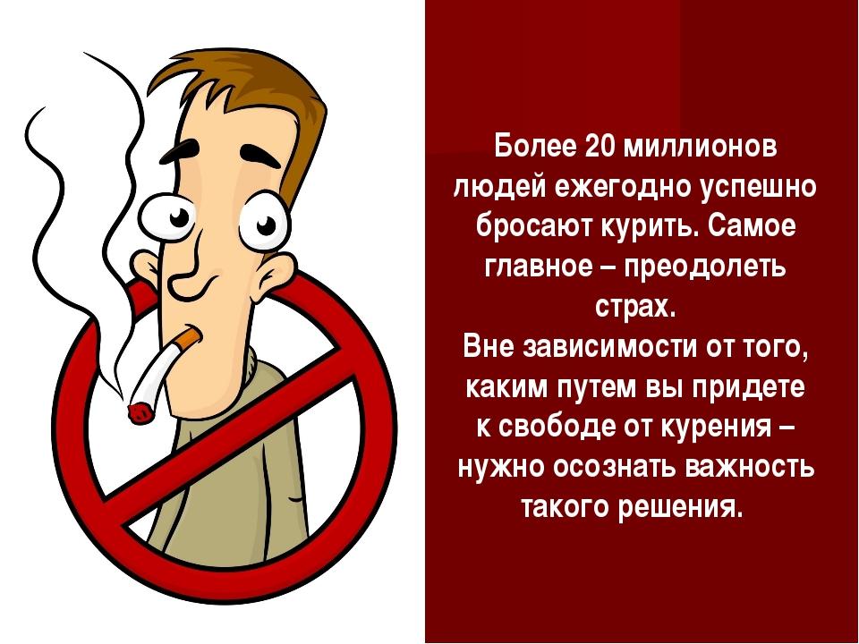 Более 20миллионов людей ежегодно успешно бросают курить. Самое главное – пре...
