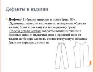 Дефекты в изделии Дефект 1: брюки широки в поясе (рис. 50). Причина: неверно