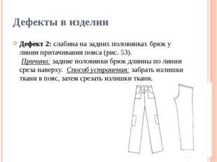 Дефекты в изделии Дефект 2: слабина на задних половинках брюк у линии притачи