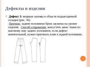 Дефекты в изделии Дефект 3: веерные заломы в области подъягодичной складки (