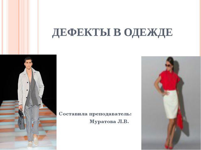 ДЕФЕКТЫ В ОДЕЖДЕ C Составила преподаватель: Муратова Л.В.