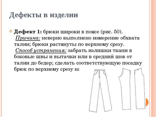 Дефекты в изделии Дефект 1: брюки широки в поясе (рис. 50). Причина: неверно...