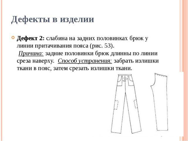 Дефекты в изделии Дефект 2: слабина на задних половинках брюк у линии притачи...
