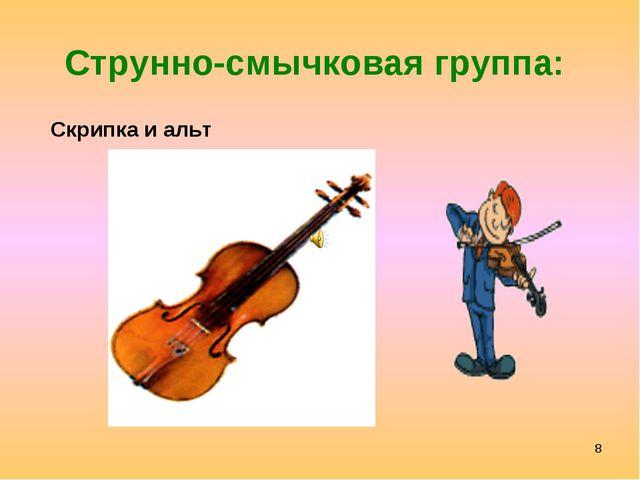 * Струнно-смычковая группа: Скрипка и альт