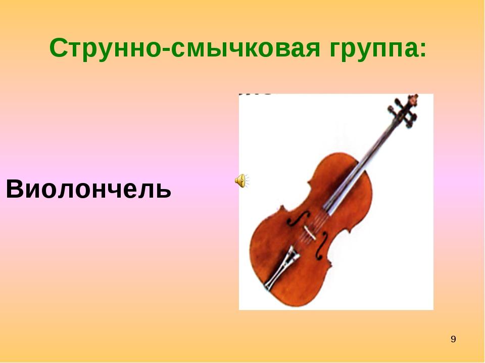 * Струнно-смычковая группа: Виолончель