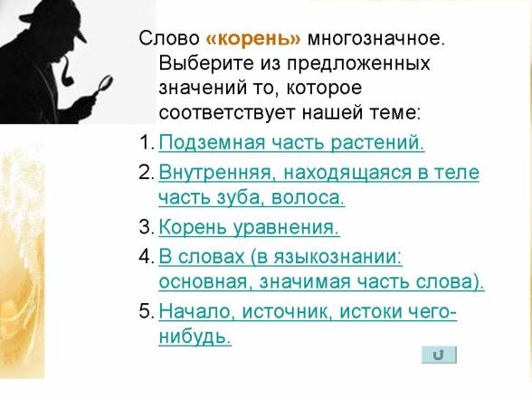 http://festival.1september.ru/articles/619320/presentation/7.JPG