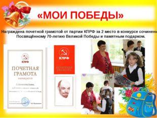 «МОИ ПОБЕДЫ» Награждена почетной грамотой от партии КПРФ за 2 место в конкурс