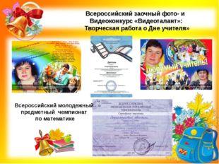 Всероссийский заочный фото- и Видеоконкурс «Видеоталант»: Творческая работа о