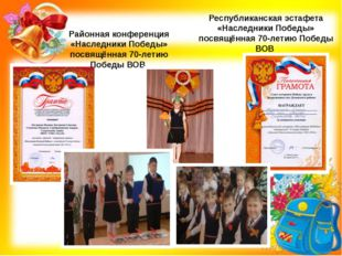 Районная конференция «Наследники Победы» посвящённая 70-летию Победы ВОВ Респ