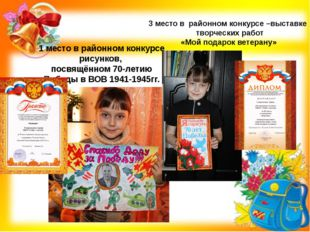 1 место в районном конкурсе рисунков, посвящённом 70-летию Победы в ВОВ 1941-