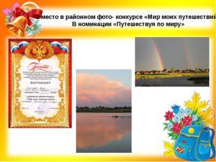 2 место в районном фото- конкурсе «Мир моих путешествий» В номинации «Путешес