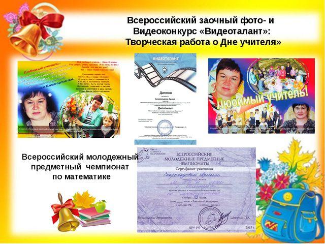 Всероссийский заочный фото- и Видеоконкурс «Видеоталант»: Творческая работа о...