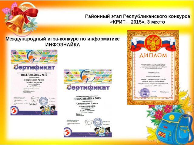 Международный игра-конкурс по информатике ИНФОЗНАЙКА Районный этап Республика...