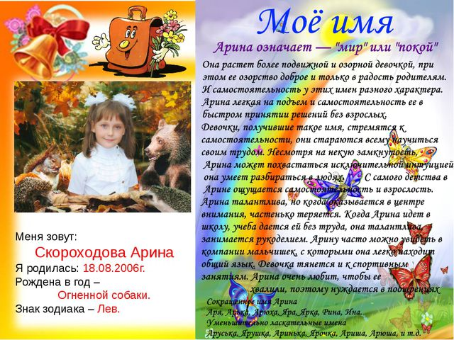 Меня зовут: Скороходова Арина Я родилась: 18.08.2006г. Рождена в год – Огненн...