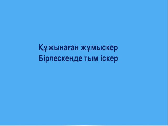 ҚұжынағанжұмыскерБірлескендетыміскер