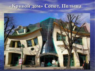 «Кривой дом» Сопот, Польша