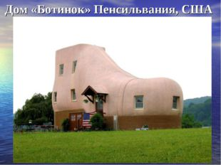 Дом «Ботинок» Пенсильвания, США