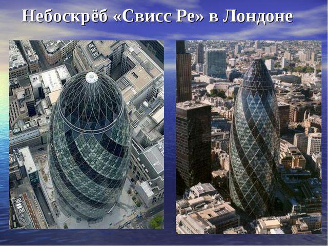 Небоскрёб «Свисс Ре» в Лондоне