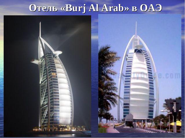 Отель «Burj Al Arab» в ОАЭ