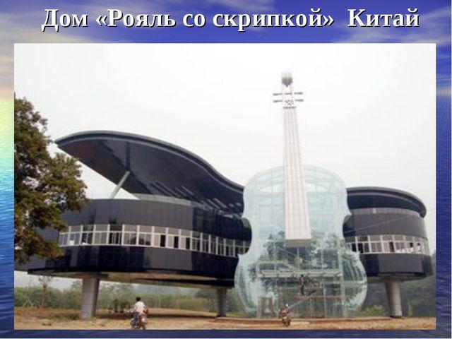 Дом «Рояль со скрипкой» Китай