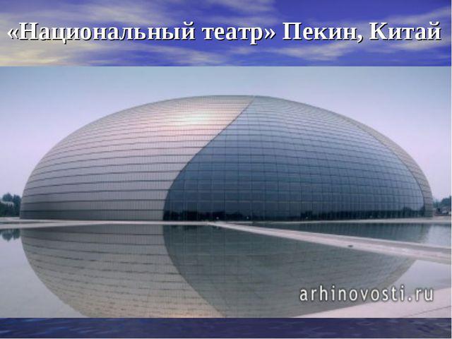 «Национальный театр» Пекин, Китай