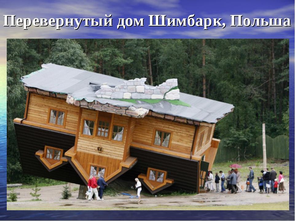 Перевернутый дом Шимбарк, Польша