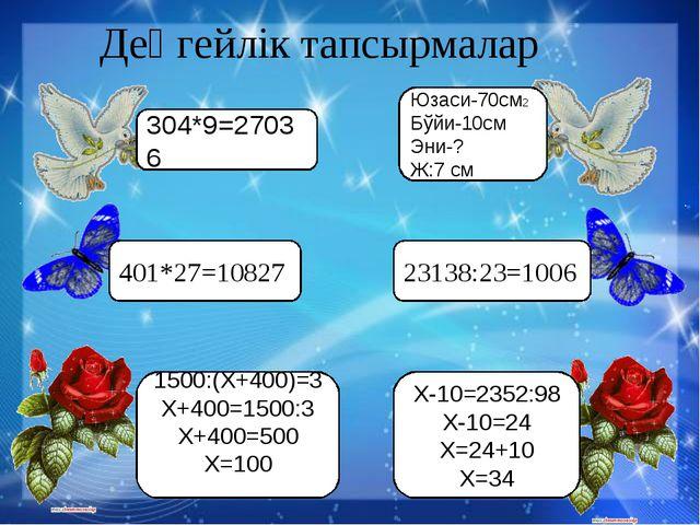 Деңгейлік тапсырмалар 304*9=27036 X-10=2352:98 X-10=24 X=24+10 X=34 1500:(X+4...