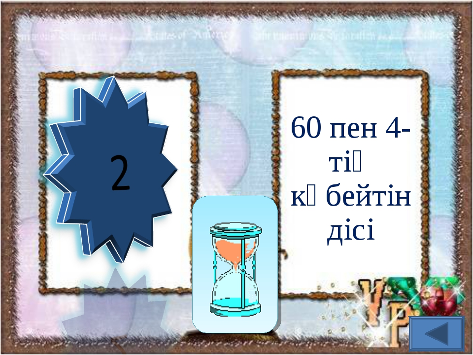 60 пен 4-тің көбейтіндісі