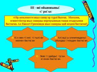 ІІІ –ші ойыншының сұрағы: А) Күн мен түннің тұтылған кезінен бастаған В) Алғ