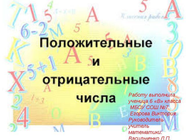 Работу выполнила ученица 6 «В» класса Егорова Виктория. Руководитель учитель...